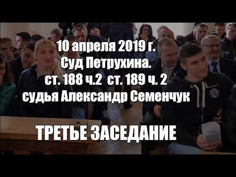 10 04 19 Суд Петрухина, часть 3