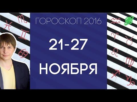 Гороскоп 2017 единственная