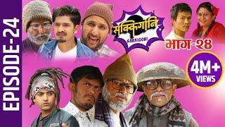 Sakkigoni   Comedy Serial   Episode-24   Arjun Ghimire, Sagar Lamsal, Hari Niraula, CP Pudasaini