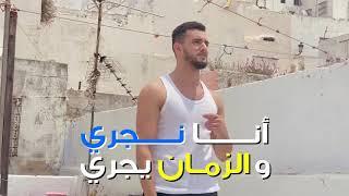 Zouhair Bahaoui - Ana Nejri w Zman Yejri (Soon) | (زهير البهاوي - أنا نجري و الزمان يجري (قريبا