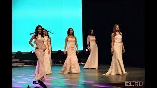 Объявление победительницы «Мисс Екатеринбург» в прямом эфире