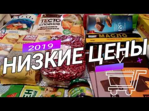 Магазин НИЗКИХ ЦЕН/ЧТО КУПИЛИ/ЧИТАЮ СОСТАВ/ МАЯК (февраль 2019) #ДомовитаяХозяйка