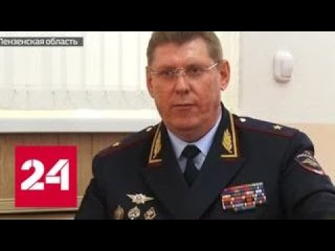 Начальник пензенской полиции уволен из-за действий подчиненного - Россия 24