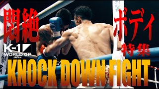 【OFFICIAL】K-1 WORLD GP JAPAN「KNOCK DOWN FIGHT」悶絶!ボディ打ち特集
