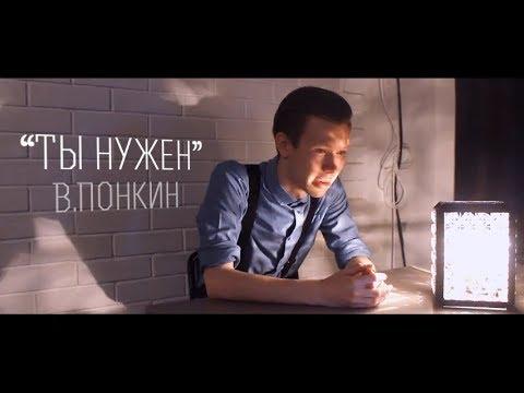 Арсланбеков Влад - Ты нужен (В.Понкин) #ХочуНаТавриду