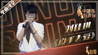 【单曲纯享】刘佳琪 《放手去爱》丨2019中国好声音EP9 20190913 Sing!China 官方HD