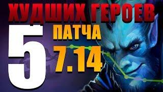 5 ХУДШИХ ГЕРОЕВ ПАТЧА 7.14 DOTA 2