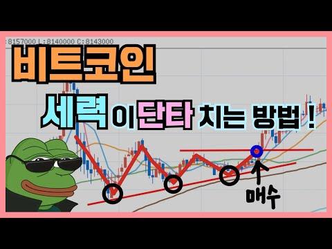 비트코인 세력이 단타치는 방법!! 유튜브 최초공개 >??