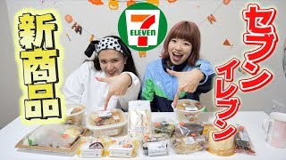 10月のセブンイレブンの新商品を大食い!!コンビニ