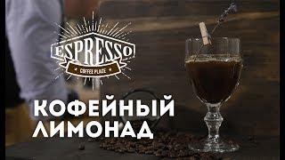 Кофейный Лимонад Рецепт