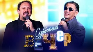 Стас Михайлов, Григорий Лепс / Шансон //  Субботний вечер