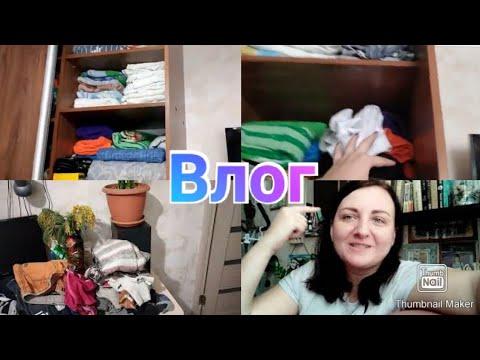 Уборка в шкафу / Мотивация на расхламление / С кем то перепутали / Готовка / Глажка /Anika Z влог