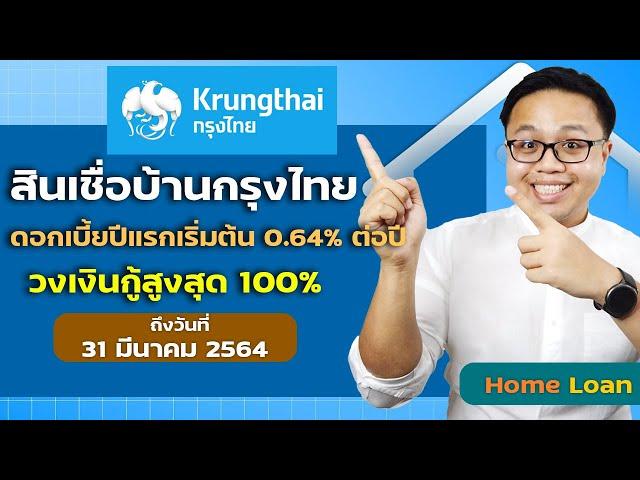 (รีวิว)สินเชื่อบ้านธนาคารกรุงไทย 2564 ถึง มี.ค 2564   Update อัตราดอกเบี้ยบ้าน