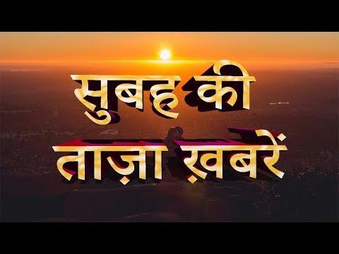 सुबह की ताज़ा ख़बरें | morning news | aaj ka samachar | Speed news | news headlines