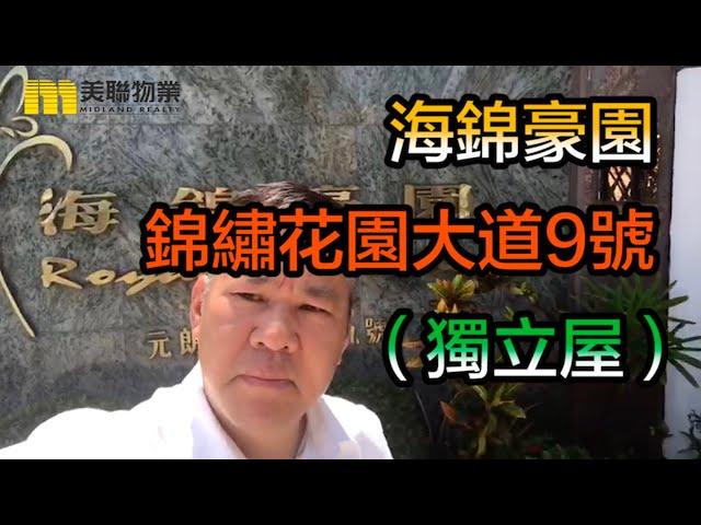 【#代理Ming推介】海錦豪園錦繡花園大道9號(獨立屋)
