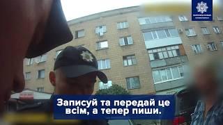 """Оформлення порушення ПДР: """"...Будьте прокляті всі поліцейські, котрі здирають з людей штрафи"""""""