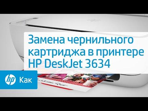 Замена чернильного картриджа в принтере HP DeskJet 3634