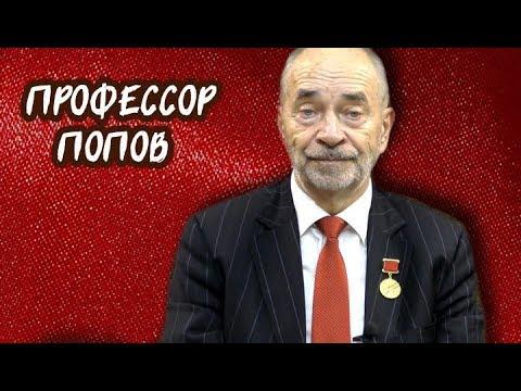 Коллективный договор: как и зачем? Профессор Попов