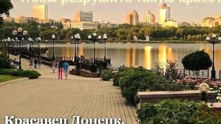Донбасс, Донецк - мой любимый город