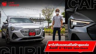 รีวิว Audi e-tron sportback เอสยูวีพรีเมียมพลังไฟฟ้า 100 %