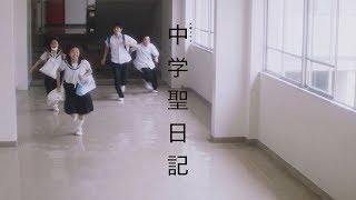 『中学聖日記』スピンオフムービー「聖ちゃんと会う前の僕たち」