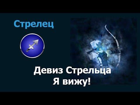 Вечно молодая душа Стрельца. Знак зодиака Стрелец - неугомонный странник.