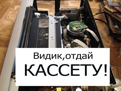 Видеомагнитофон не выбрасывает-выплевывает кассету.Решение проблемы.