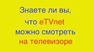 ETVNET - Russian TV. How to Watch on TV.
