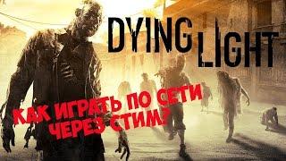Как играть с другом по сети в Dying Light через Steam