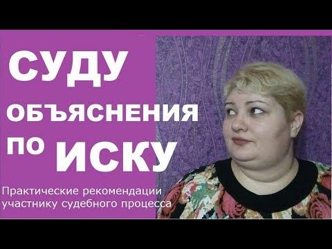 Объяснения суду // РОДНОЙ РЕГИОН