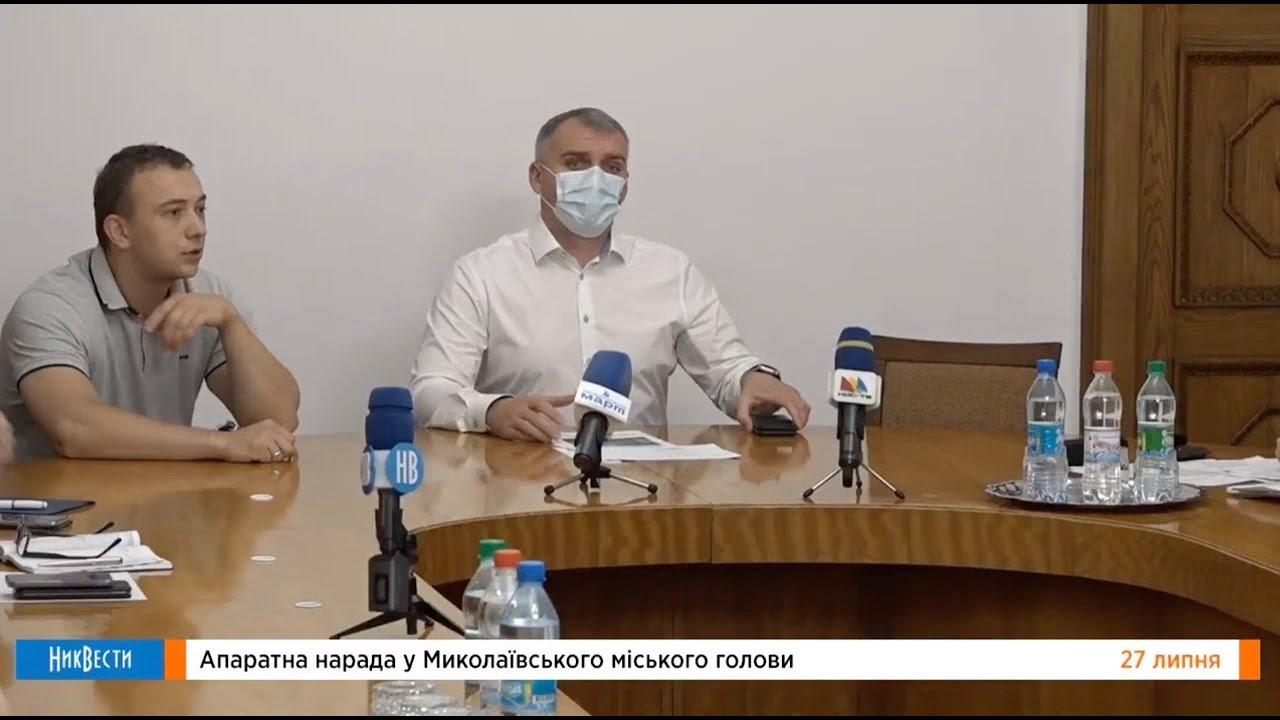 Аппаратное совещание у мэра Николаева Сенкевича