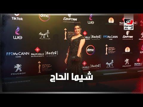 إطلالة شيما الحاج على السجادة الحمراء بختام مهرجان القاهرة السينمائي