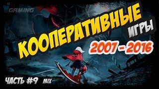 Лучшие кооперативные игры 2007-2016 [Обзор] Часть 9/10