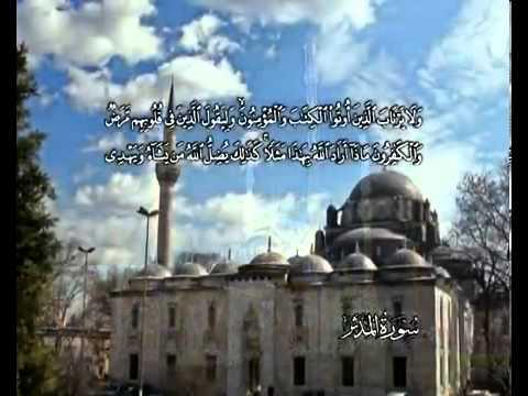 Sura Der Verhüllte <br>(Al-Muddathir) - Scheich / Mohamad Ayub -