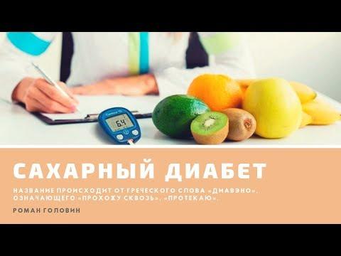 Ползи диабет че