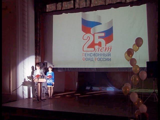 25 лет исполнилось Пенсионному фонду России