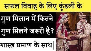 सफल शादी के लिए कितने गुण   - YouTube