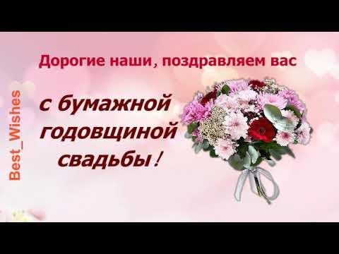 2 Года Свадьбы, Поздравление с Бумажной Свадьбой, с годовщиной - Красивая Музыкальная Видео Открытка