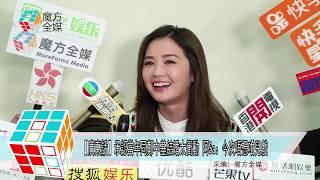 2019-01-19【廣東話】承認當年同鄭中基結婚太衝動 阿Sa:今次唔想咁兒戲
