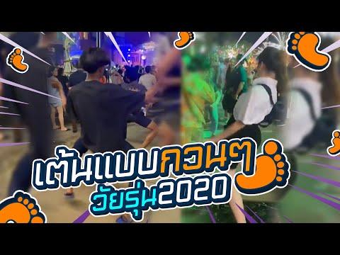 ท่าเต้นกวนๆ โดนใจวัยรุ่น ต้อนรับสงกรานต์ 2020   EP:1