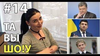 ТОП врунов в украинской политике - #14 Та Вы Шо!у