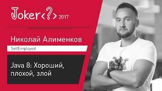 Николай Алименков — Java 8: Хороший, плохой, злой