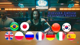 Johnny Speaks 11 Languages