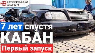 МЕРСЕДЕС ПЕРВЫЙ СТАРТ ЗА 7 ЛЕТ!