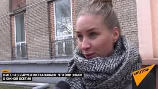 Что белорусы знают о Южной Осетии