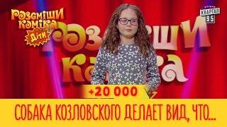 +20 000 - Собака Козловского делает вид, что она бездомная | Рассмеши Комика Дети второй сезон