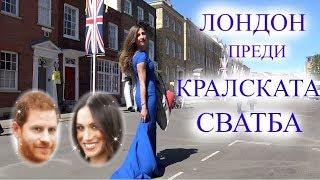Лондон В Очакване На Кралската Сватба/Ася Енева/London Before The Royal Wedding/Asya Eneva
