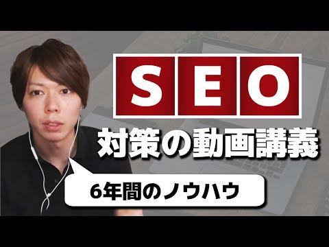 SEO対策の動画講義【SEO歴6年のノウハウを完全公開】