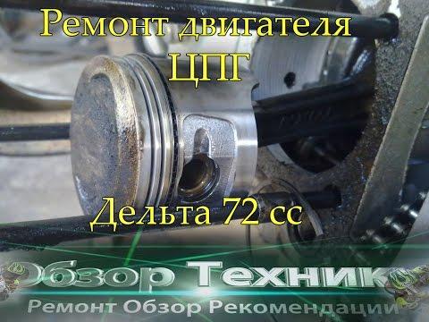 Ремонт двигателя Дельта ЦПГ , 1ч.