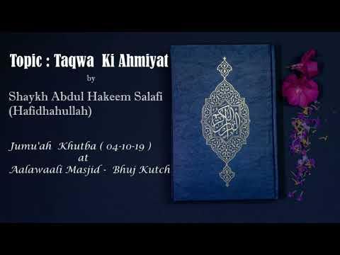Taqwa Ki Ahmiyat Shaykh AbdulHakeem Salafi (Hafidhaullah)  - Jumu'ah Khutbah  Aalawaali Masjid